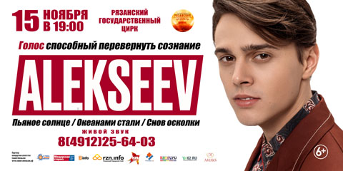 Алексеев Рязань