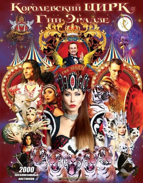 Королевский цирк, Рязань