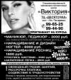 """Маникюрно-тренинговый центр """"Виктория"""", город Рязань"""