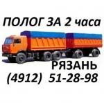 Волтекс, ООО, город Рязань