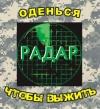 """Магазин военного стиля """"РАДАР"""", город Рязань"""