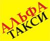 """ООО """"Альфа-такси"""", город Рязань"""