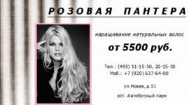 Наращивание волос для ВЫПУСКНИЦ за 5500 руб.!!! Рязань