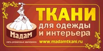 """АКЦИЯ """"ЛИКВИДАЦИЯ ОСТАТКОВ"""" Рязань"""