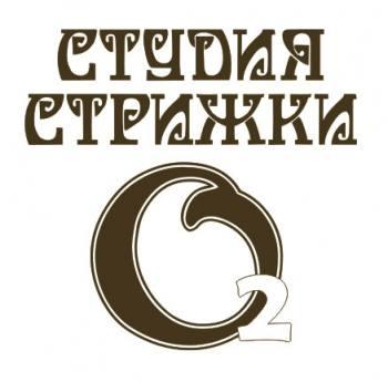 Студия стрижки Олега Володина O2 представляет !!! Рязань