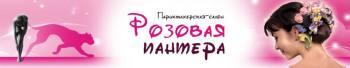 """Салон красоты """"Розовая пантера"""" Рязань"""