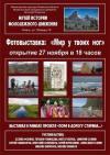 """Фотовыставка """"Мир у твоих ног"""" Рязань"""