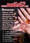 Шеллак маникюр Рязань