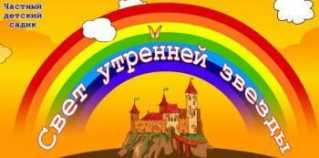 """Скидки в детском садике """"Свет утренней звезды"""" Рязань"""