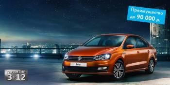 Специальное предложение на Volkswagen Polo Allstar! Рязань