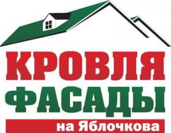 """Акция от компании """"Кровля и Фасады""""! Рязань"""