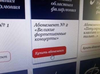 Началась продажа абонементов в Рязанскую филармонию Рязань