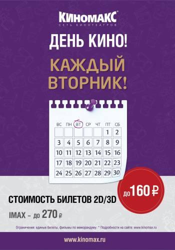 """Акция в """"Киномакс"""" Рязань"""