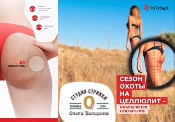 Акция на вакуумный массаж на профессиональном аппарате Wirtex Рязань