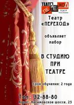 """Открыт набор в студию при театре """"Переход"""" Рязань"""