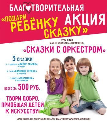 Благотворительная акция «ПОДАРИ РЕБЁНКУ СКАЗКУ» Рязань