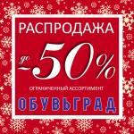 """Распродажа  в """"Обувьград"""" Рязань"""