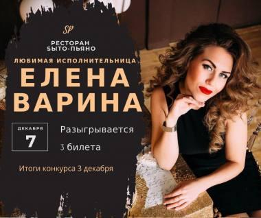 Розыгрыш билетов на Елену Варину Рязань