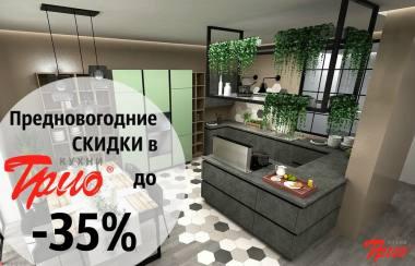 """ПРЕДНОВОГОДНИЕ СКИДКИ в Кухни """"Трио"""" Рязань"""