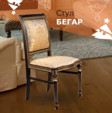 Стул БЕГАР-М со скидкой 40% Рязань