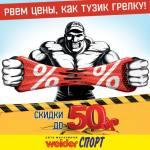 Скидки на одежду и обувь до 50% в Weider СПОРТ Рязань