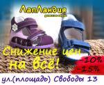 """Акция в магазине детской и подростковой обуви """"ЛапЛандия"""" Рязань"""