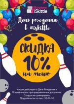 """День Рождения в """"iSkittle"""" Рязань"""