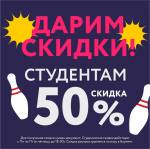 СКИДКА 50% студентам Рязань