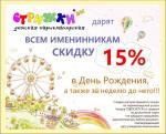 Всем именинникам скидка 15% Рязань
