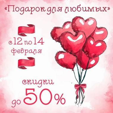 Акция «Подарок для любимых» Рязань