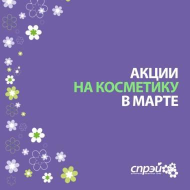 Акции и скидки марта в аптеках «СПРЭЙ» Рязань