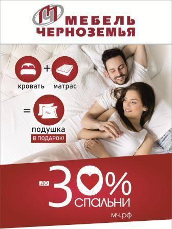 """Спальни от """"Мебель Черноземья"""" с выгодой до 30%! Рязань"""