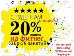 20% скидка СТУДЕНТАМ очникам Рязань