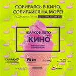 "Акция от ""Формулы кино"" Рязань"