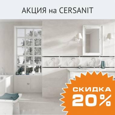 Скидка 20% при покупке плитки CERSANIT Рязань