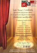 Открыт набор в студию актерского мастерства Рязань