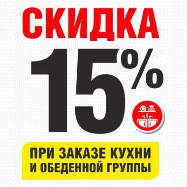 """Продолжаем покупать выгодно со """"Стройкой"""" Рязань"""