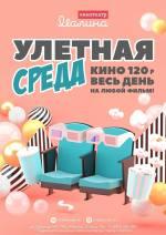 """""""Улётная среда"""" в кинотеатре «Малина» Рязань"""