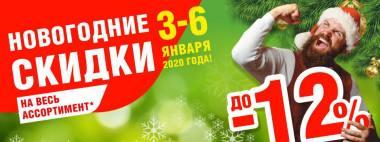 """Акция в """"Стройке"""" Рязань"""