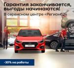 """Акция в """"Регион 62"""" Рязань"""