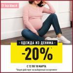 «Буду Мамой» дарит скидку -20% на деним Рязань