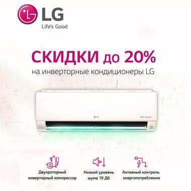 Привлекательные цены на инверторные кондиционеры LG. Рязань