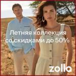 Летняя коллекция скидки до 50% Рязань