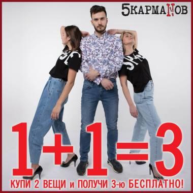 """Любимая акция 1+1=3 снова во всех розничных магазинах сети """"5 Кар Рязань"""