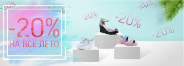 """Скидки в салонах обуви """"Фламинго"""" Рязань"""