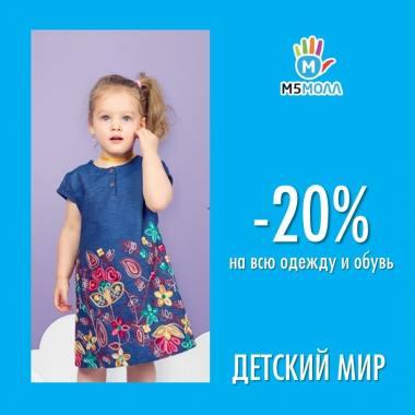 """Акция в """"Детский мир"""" Рязань"""