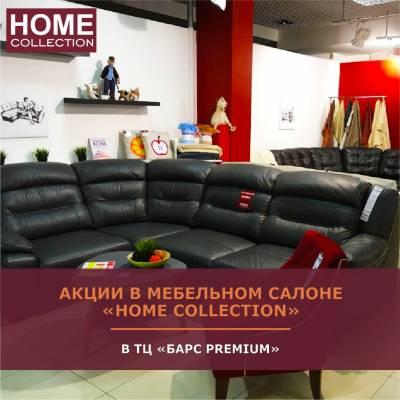 Акции в мебельном салоне «Home Collection» Рязань