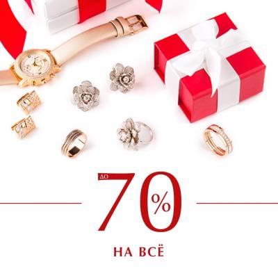 Ликвидация коллекций  – скидки до 70% на все украшения! Рязань