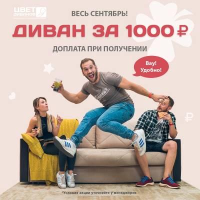 Диван за 1000 рублей* Рязань