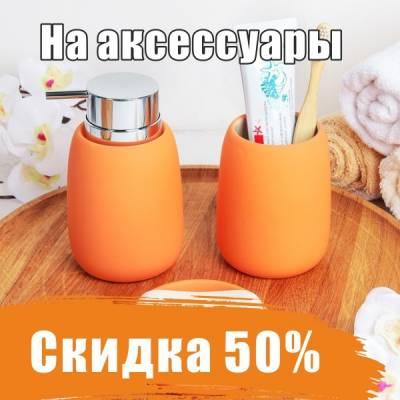 """Скидки в """"Апельсине"""" Рязань"""